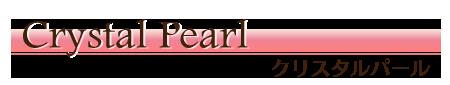 リングピロー専門店ルシエルブリレ イニシャル刺しゅうリングピロー / 完成品 一覧 「クリスタルパール」