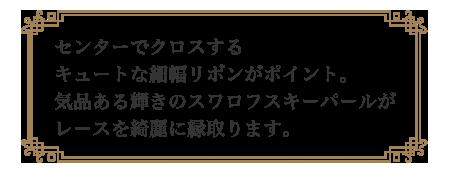 リングピロー専門店ルシエルブリレ イニシャル刺しゅうリングピロー / 完成品 一覧 センターでクロスするキュートな細幅リボンがポイント。気品ある輝きのスワロフスキーパールがレースを綺麗に縁取ります。