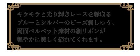リングピロー専門店ルシエルブリレ イニシャル刺しゅうリングピロー / 完成品 一覧 キラキラと光り輝きレースを縁取るブルーとシルバーのビーズ刺しゅう。両面ベルベット素材の細リボンが軽やかに美しく揺れてくれます。