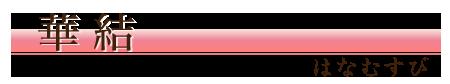リングピロー専門店ルシエルブリレ 和風リングピロー / 手作りキット 一覧 「華結」