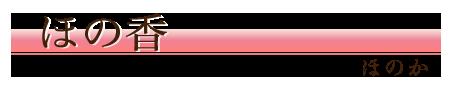 リングピロー専門店ルシエルブリレ 和風リングピロー / 手作りキット 一覧 「ほの香」