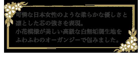 リングピロー専門店ルシエルブリレ 和風リングピロー / 手作りキット 一覧 可憐な日本女性のような柔らかな優しさと凛とした芯の強さを表現。小花模様が美しい高級な白無垢調生地をふわふわのオーガンジーで包みました。