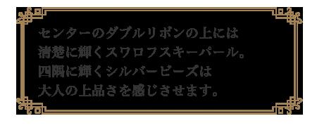 リングピロー専門店ルシエルブリレ イニシャル刺しゅうリングピロー / 完成品 一覧 センターのダブルリボンの上には清楚に輝くスワロフスキーパール。四隅に輝くシルバービーズは大人の上品さを感じさせます。