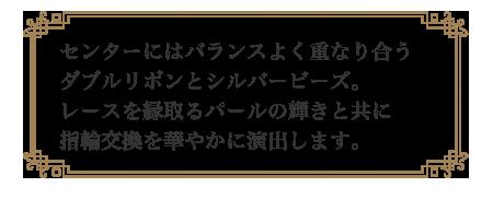 リングピロー専門店ルシエルブリレ イニシャル刺しゅうリングピロー / 完成品 一覧 センターにはバランスよく重なり合うダブルリボンとシルバービーズ。レースを縁取るパールの輝きと共に指輪交換を華やかに演出します。
