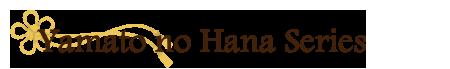 リングピロー専門店ルシエルブリレ 和風リングピロー / 手作りキット 一覧 やまとの華シリーズ・リングピロー