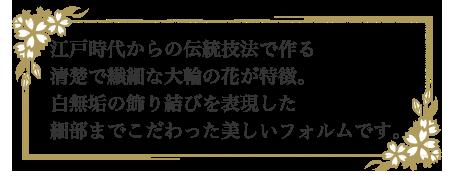 リングピロー専門店ルシエルブリレ 和風リングピロー / 手作りキット 一覧 江戸時代からの伝統技法で作る清楚で繊細な大輪の花が特徴。白無垢の飾り結びを表現した細部までこだわった美しいフォルムです。