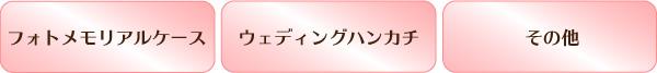 リングピロー専門店ルシエルブリレ お客様の声【洋風リングピロー】 フォトメモリアルケース ウェディングハンカチ その他
