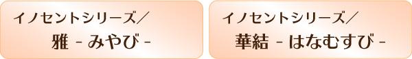 リングピロー専門店ルシエルブリレ お客様の声【和風リングピロー】 イノセントシリーズ/雅 華結