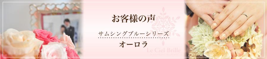 リングピロー専門店ルシエルブリレ お客様の声【サムシングブルーシリーズ/オーロラ】