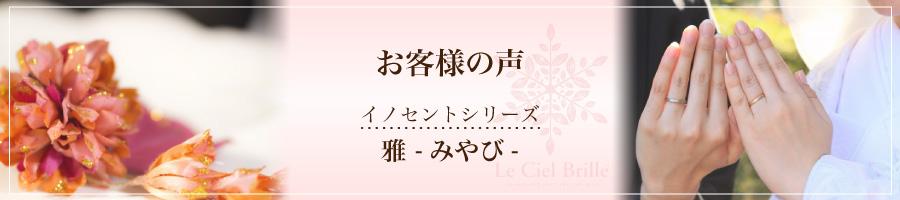 リングピロー専門店ルシエルブリレ お客様の声【イノセントシリーズ/雅】