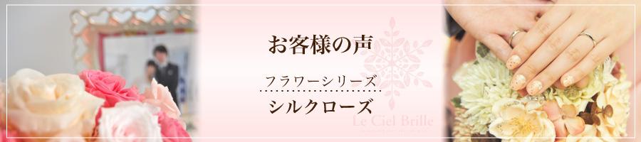 リングピロー専門店ルシエルブリレ お客様の声【フラワーシリーズ/シルクローズ】