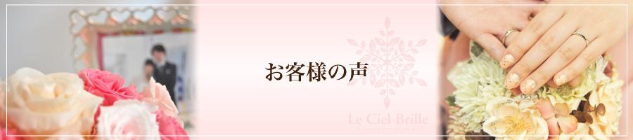 リングピロー専門店ルシエルブリレ お客様の声【洋風リングピロー/その他】