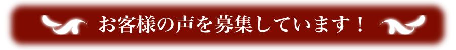 リングピロー専門店ルシエルブリレ お客様の声【和風リングピロー】 「お客様の声を募集しています!」