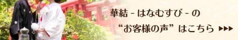 和風リングピロー手作りキット 華結 華結-はなむすび-のお客様の声はこちら
