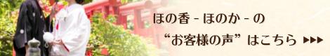 和風リングピロー手作りキット ほの香 ほの香-ほのか-のお客様の声はこちら