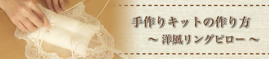 リングピロー専門店ルシエルブリレ/手作りキットの作り方 ~洋風リングピロー~