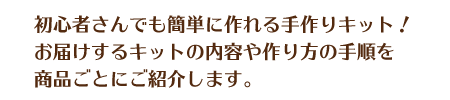 リングピロー専門店ルシエルブリレ/手作りキットの作り方 ~洋風リングピロー~ 初心者さんでも簡単に作れる手作りキット!お届けするキットの内容や作り方の手順を商品ごとにご紹介します。