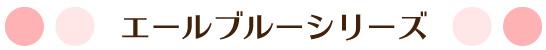 リングピロー専門店ルシエルブリレ/手作りキットの作り方 ~洋風リングピロー~ 「エールブルーシリーズ」