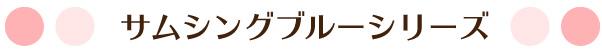 リングピロー手作りキット/シャイニーパールの作り方 「サムシングブルーシリーズ」