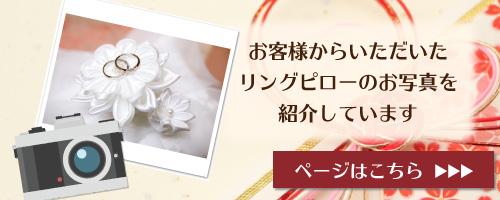 リングピロー専門店ルシエルブリレ 和風リングピロー / 手作りキット 一覧 お客様からいただいたリングピローのお写真を紹介しています ページはこちら
