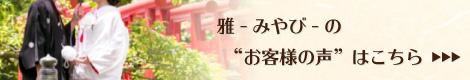 和風リングピロー手作りキット 雅 雅-みやび-のお客様の声はこちら