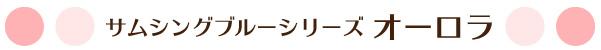 リングピロー専門店ルシエルブリレ お客様からいただいたリングピローのお写真【洋風リングピロー】 サムシングブルーシリーズ/オーロラ