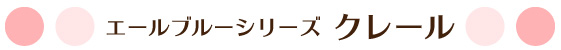 リングピロー専門店ルシエルブリレ お客様の声【洋風リングピロー】 エールブルーシリーズ/クレール
