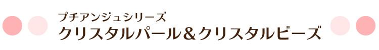 リングピロー専門店ルシエルブリレ お客様からいただいたリングピローのお写真【洋風リングピロー】 プチアンジュシリーズ/クリスタルパール&クリスタルビーズ