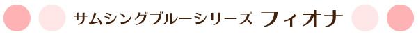 リングピロー専門店ルシエルブリレ お客様からいただいたリングピローのお写真【洋風リングピロー】 サムシングブルーシリーズ/フィオナ