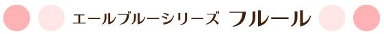 リングピロー専門店ルシエルブリレ お客様からいただいたリングピローのお写真【洋風リングピロー】 エールブルーシリーズ/フルール