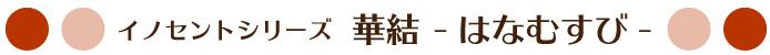 リングピロー専門店ルシエルブリレ お客様の声【和風リングピロー】 イノセントシリーズ/華結-はなむすび-