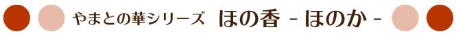 リングピロー専門店ルシエルブリレ お客様の声【和風リングピロー】 やまとの華シリーズ/ほの香-ほのか