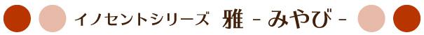 リングピロー専門店ルシエルブリレ お客様の声【和風リングピロー】 イノセントシリーズ/雅-みやび-