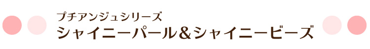 リングピロー専門店ルシエルブリレ お客様からいただいたリングピローのお写真【洋風リングピロー】 プチアンジュシリーズ/シャイニーパール&シャイニービーズ