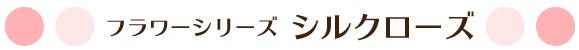 リングピロー専門店ルシエルブリレ お客様からいただいたリングピローのお写真【洋風リングピロー】 フラワーシリーズ/シルクローズ