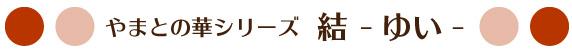 リングピロー専門店ルシエルブリレ お客様の声【和風リングピロー】 やまとの華シリーズ/結-ゆい-