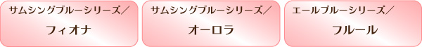 リングピロー専門店ルシエルブリレ お客様からいただいたリングピローのお写真【洋風リングピロー】 サムシングブルーシリーズ/フィオナ オーロラ エールブルーシリーズ/フルール
