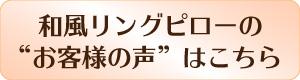 リングピロー専門店ルシエルブリレ お客様の声【やまとの華シリーズ/結】 和風リングピローの