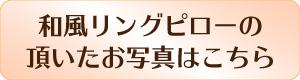 リングピロー専門店ルシエルブリレ お客様からいただいたリングピローのお写真【イノセントシリーズ/華結】 和風リングピローの頂いたお写真はこちら