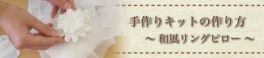 リングピロー専門店ルシエルブリレ/手作りキットの作り方 ~和風リングピロー~