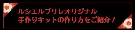 リングピロー専門店ルシエルブリレ/手作りキットの作り方 ~和風リングピロー~ ルシエルブリレオリジナル手作りキットの作り方をご紹介!