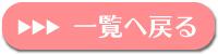 リングピロー専門店ルシエルブリレ/裁縫の基礎【玉結び】 裁縫の基礎トップページへ戻る