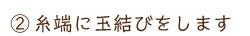 リングピロー専門店ルシエルブリレ/裁縫の基礎【糸の1本取り・2本取り】 2.糸端に玉結びをする