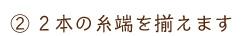 リングピロー専門店ルシエルブリレ/裁縫の基礎【糸の1本取り・2本取り】 2.2本の糸端を揃える
