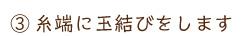 リングピロー専門店ルシエルブリレ/裁縫の基礎【糸の1本取り・2本取り】 3.糸端に玉結びをする