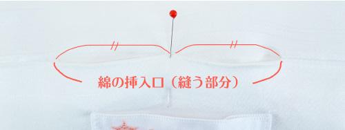 リングピロー専門店ルシエルブリレ/裁縫の基礎【まち針の止め方】 止め方のポイント写真