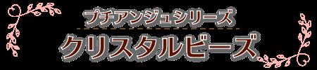 リングピロー手作りキット/クリスタルビーズの作り方 プチアンジュシリーズ/クリスタルビーズ