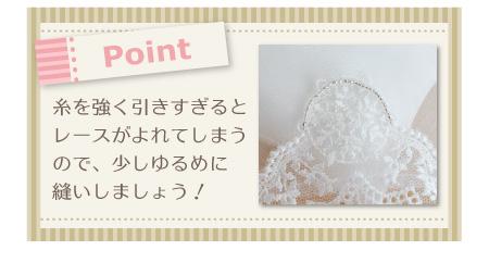 リングピロー手作りキット/クリスタルビーズの作り方 【Point】糸を強く引きすぎるとレースがよれてしまうので、少しゆるめに縫いましょう!