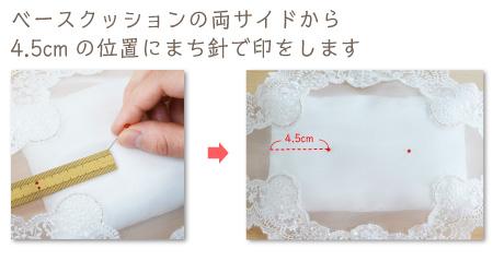リングピロー手作りキット/クリスタルビーズの作り方 ベースクッションの両サイドから4.5cmの位置にまち針で印をします