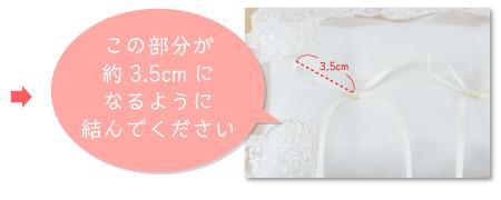 リングピロー手作りキット/クリスタルビーズの作り方 ※★印の部分が約3.5cmになるように結んでください